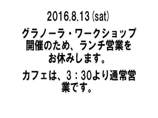 2016.8.13 ランチ営業中止のお知らせ。