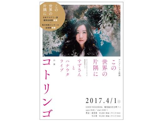 コトリンゴ鹿児島公演決定2017.4.1(土)
