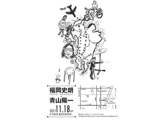 2017.11.18(土) 福岡史朗 SPEEDY MANDRILL & 青山陽一 LIVE!