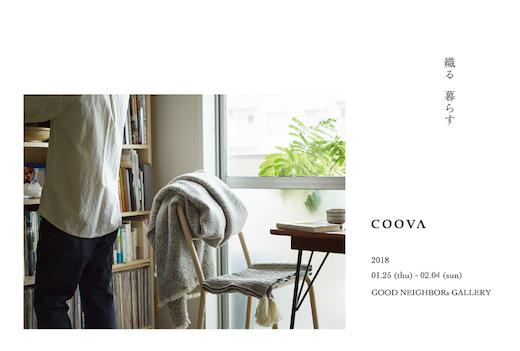 """""""織る 暮らす"""" COOVA 2018.1.25 (thu) – 2.4 (sun)"""