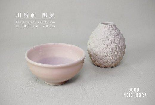 川崎萌 陶展 2018.3.21 wed – 4.8 sun
