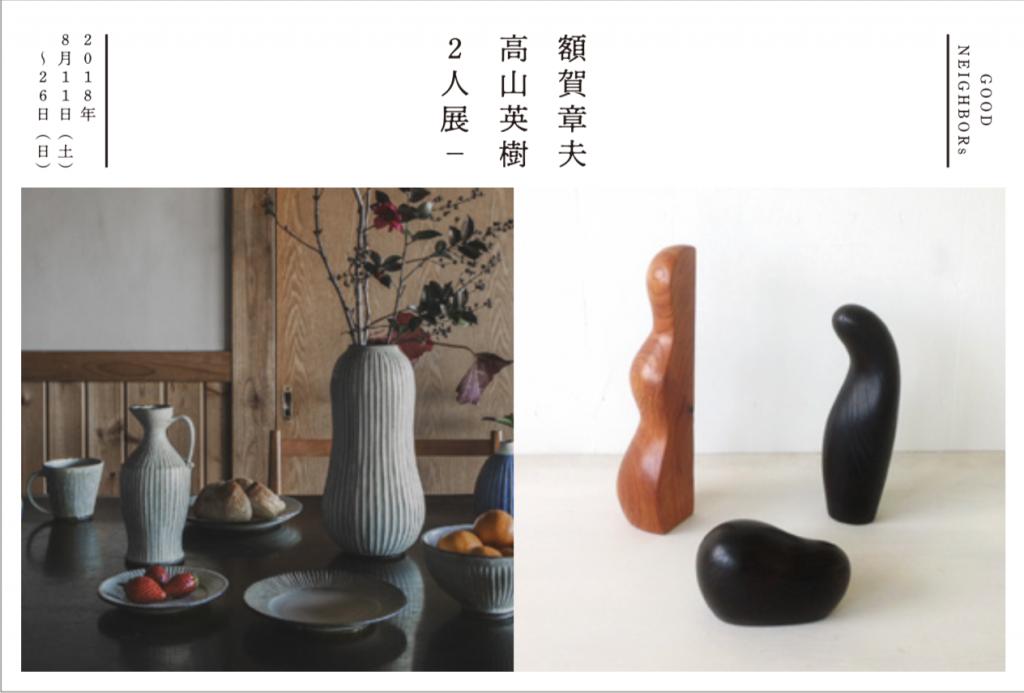 額賀章夫 高山英樹2人展 2018.8.11(土)〜26(日)