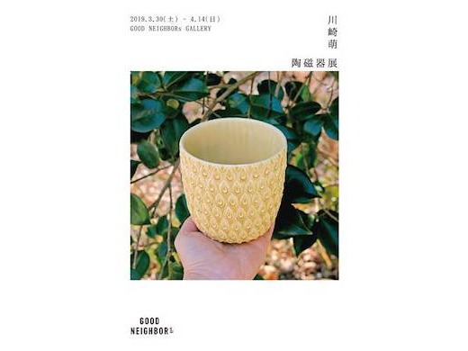 川崎萌 陶磁器展 2019.3.30(土)〜4.14(日)