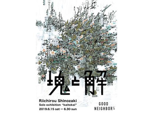 篠崎理一郎 個展 「塊と解」 2019.6.15(土) – 6.30(日)