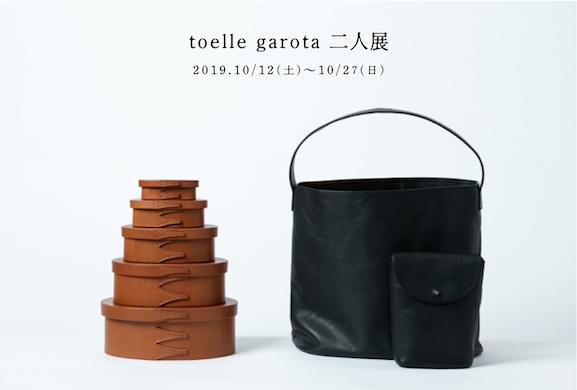toelle garota 二人展 2019.10.12(土)〜27(日)