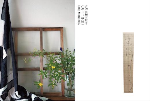 工房 沙弥糸展示会 文月のころ 2020.7.3 – 7.12