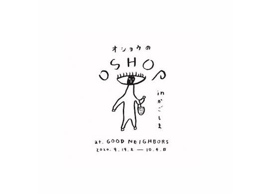 2020.9.19(sat) – 10.4(sun) 「オショウのOSHOP in かごしま」