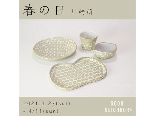 2021.3.27(sat)-4.11(sun)「春の日」 川崎萌 個展